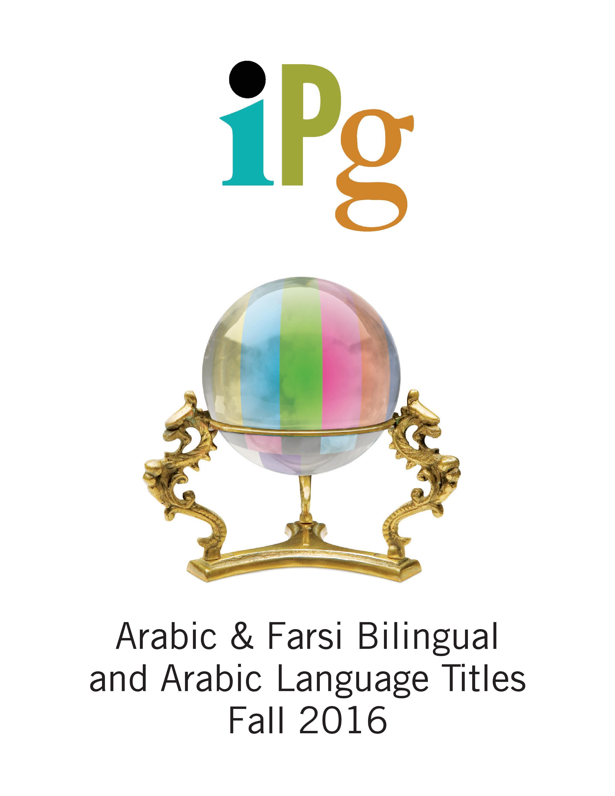 Bilingual Arabic and Farsi Titles